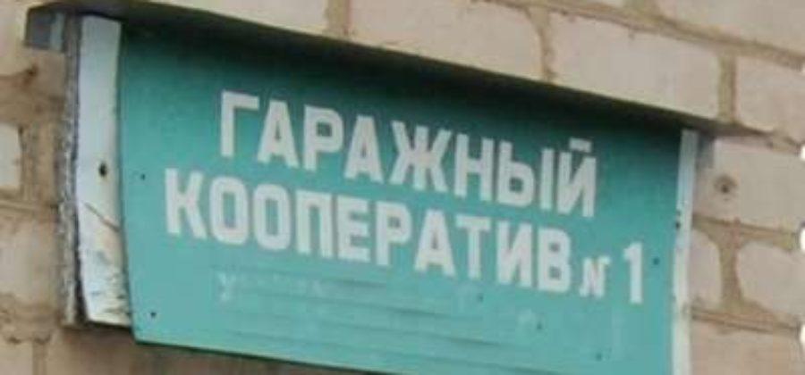 Гаражные кооперативы в Магадане проходят процесс легализации