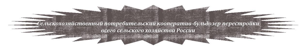 selskohozyaystvennyiy-potrebitelskiy-kooperativyi-buldozer-perestroyki-vsego-selskogo-hozyaystva-rossii_cr