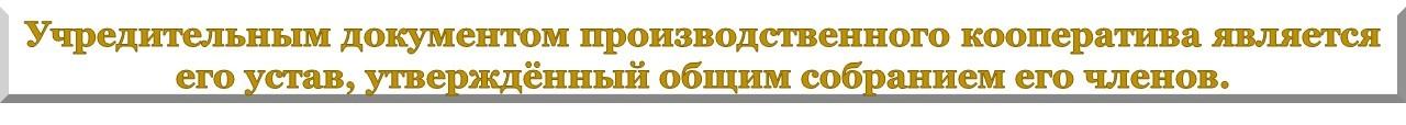 proizvodstvennyie-kooperativyi_cr