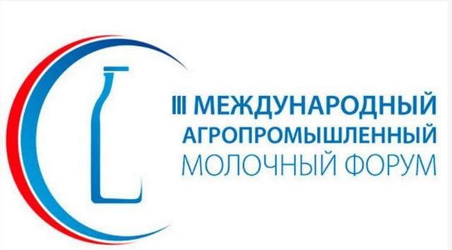 mezhdunarodnyiy-molochnyiy-forum-v-podmoskove