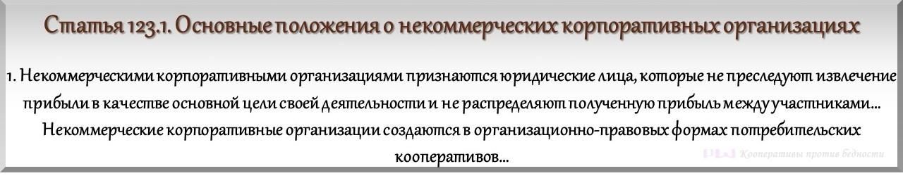 Гаражно-строительные кооперативы-НКО