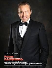 Р.Василенко, председатель правления жилищного кооператива