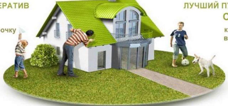 Пайщики жилищного ПК не платят процент за ссуду на жильё