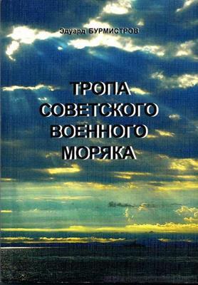 Э.И.Бурмистров. Тропа советского военного моряка