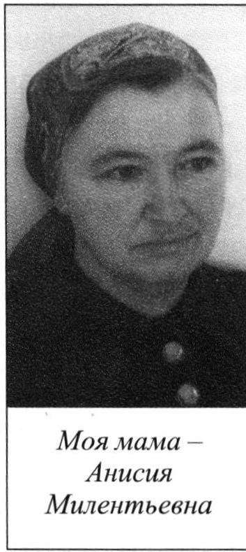 Эдуард Бурмистров - Моя мама