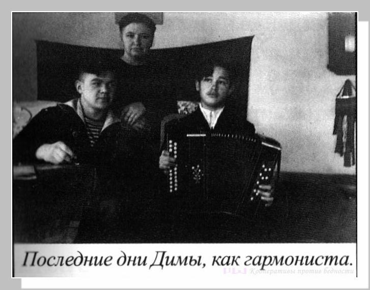 Эдуард Бурмистров -Дима гармонист