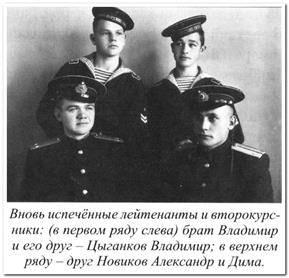 Молодые лейтенанты и второкурсники