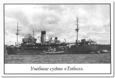Учебное судно Тобол