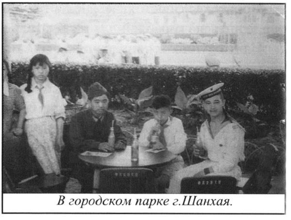 Советские моряки в парке Шанхая