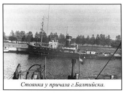 Stoyanka-v-g.-Baltiyske