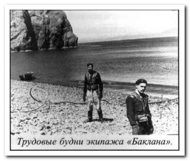 Budni-flotskogo-e`kipazha-Baklan