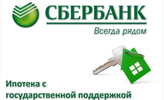 Lgotnaya-ipoteka-sberbank