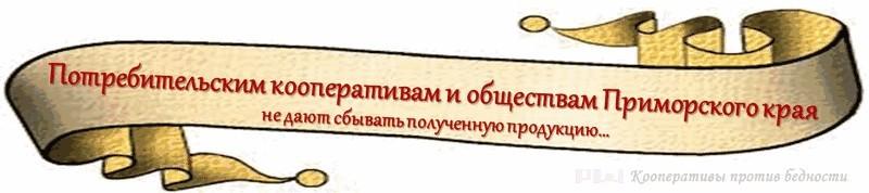 Potrebitelskie-kooperativyi-i-obshhestva-Primorskogo-kraya