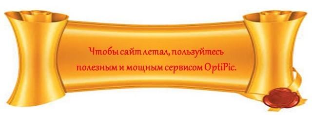 Optimizatsiya-kartinok