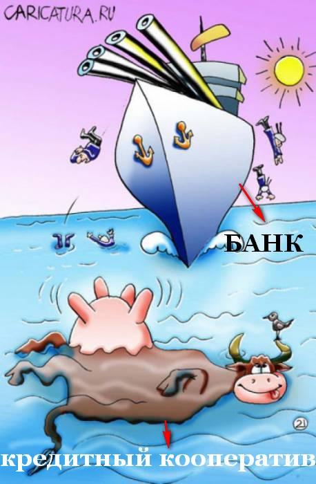 Банк и кредитный кооператив-противодействие