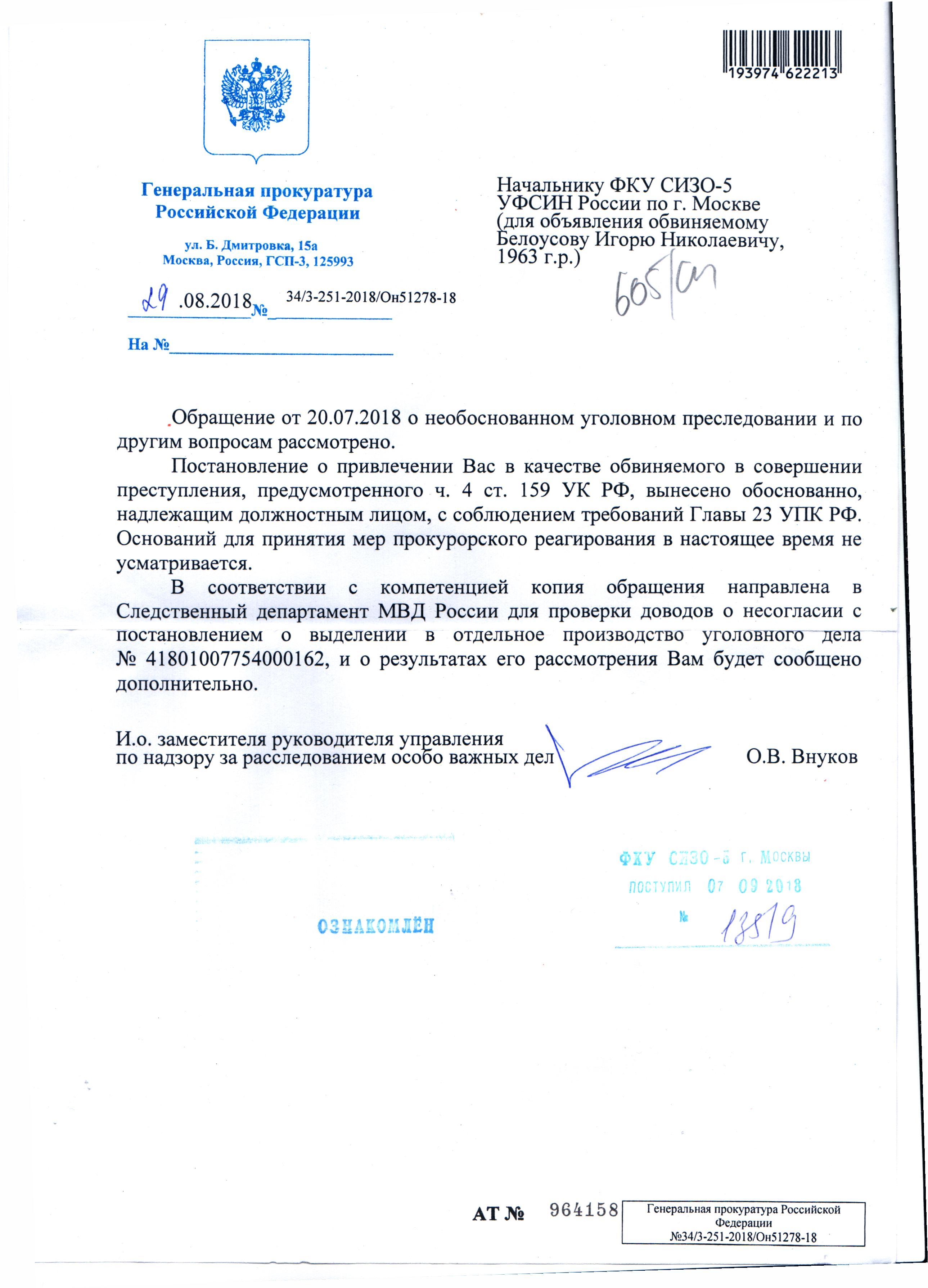 Ответ Белоусову из Генпрокуратуры от 29.08.2018