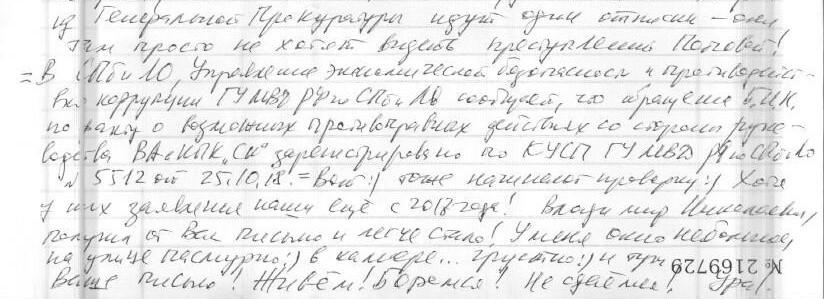 Письмо от Игоря Белоусова от 08.11.2018.