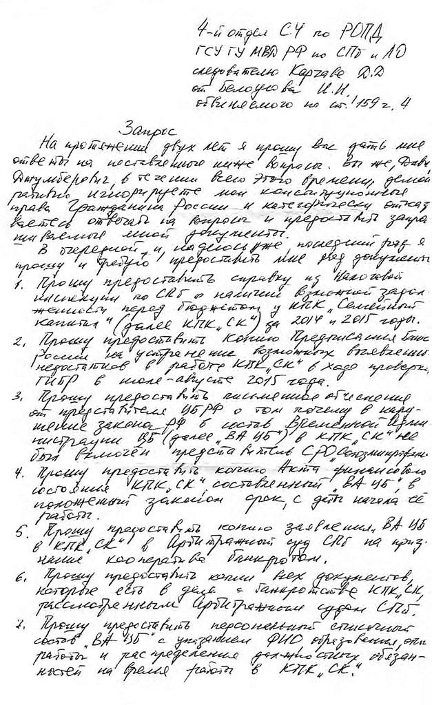 Белоусов Карчаве из Питерского СИЗО -начало