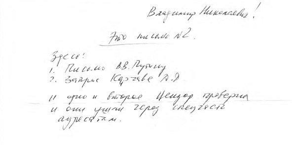Белоусов пишет Карчаве о работе ВА