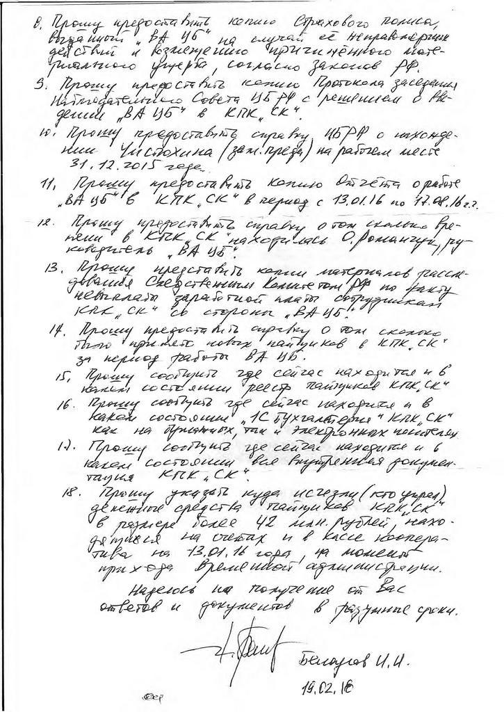 Письмо Белоусова И.Н. Карчаве из питерского СИЗО