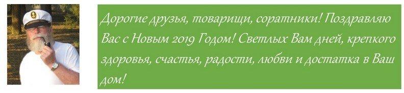 Поздравления с Новым 2019