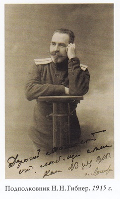 podpolkovnik-gibner-nikolaj-nikolaevich-1915-god