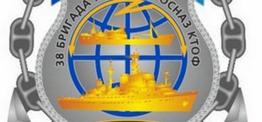 38 бригада ОСНАЗ ВМФ КТОФ — 50 лет со дня основания