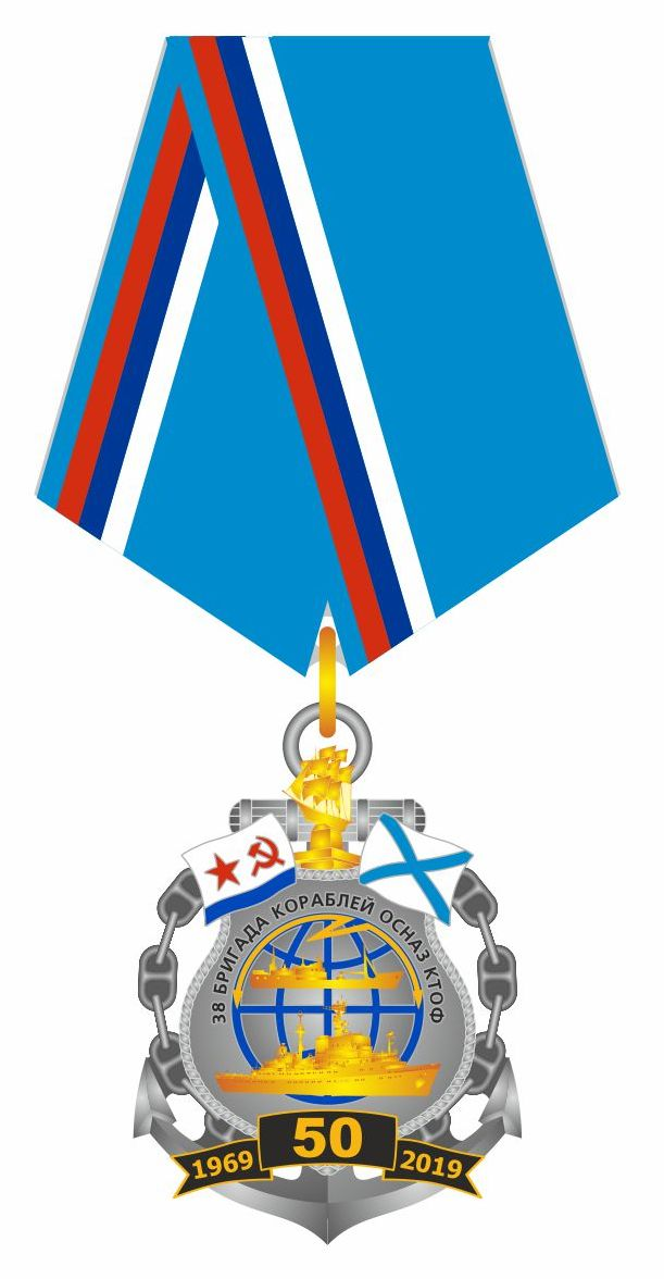 pamjatnyj-znak50-let-38-brigade-osnaz-ktof