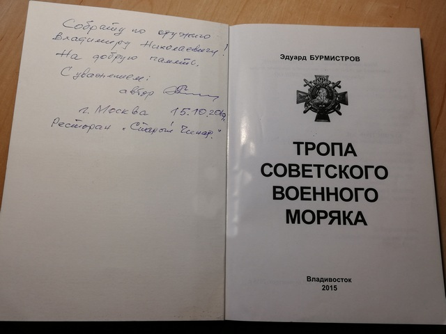 sobratu-po-oruzhiyu-ot-e.i.-burmistrova