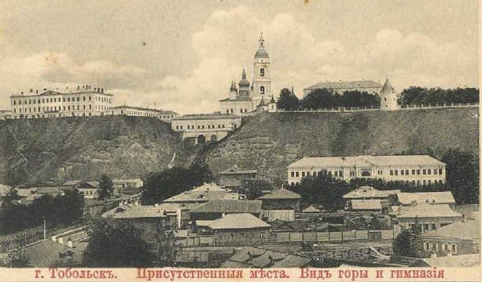 sibirskaya-guberniya.-g.-tobolsk.j