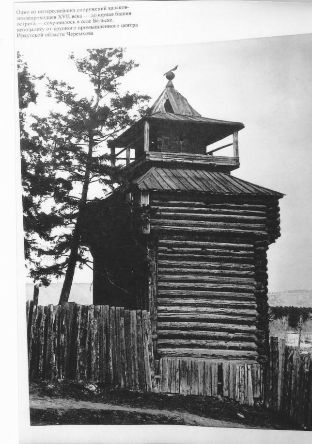 Дозорная башня острога. Сооружение казаков-землепроходцев 17-го века.
