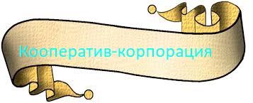 kooperati-korporacziya